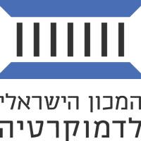 1200px-לוגו_המכון_הישראלי_לדמוקרטיה